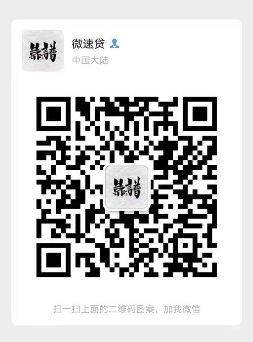 贵阳贷款网客服微信
